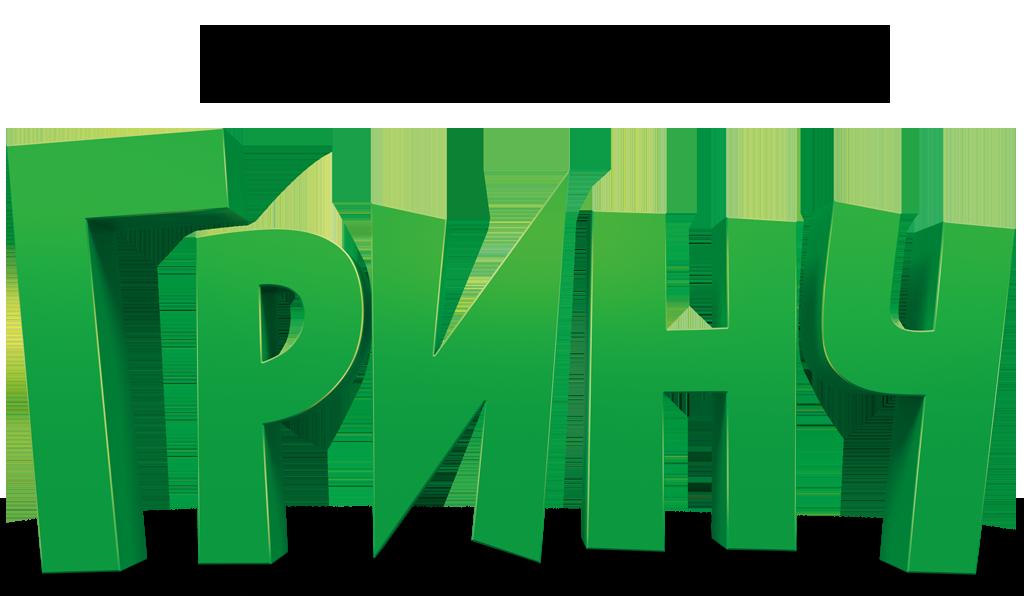 ГРИНЧ